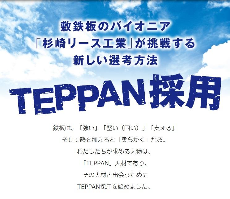 teppan_01